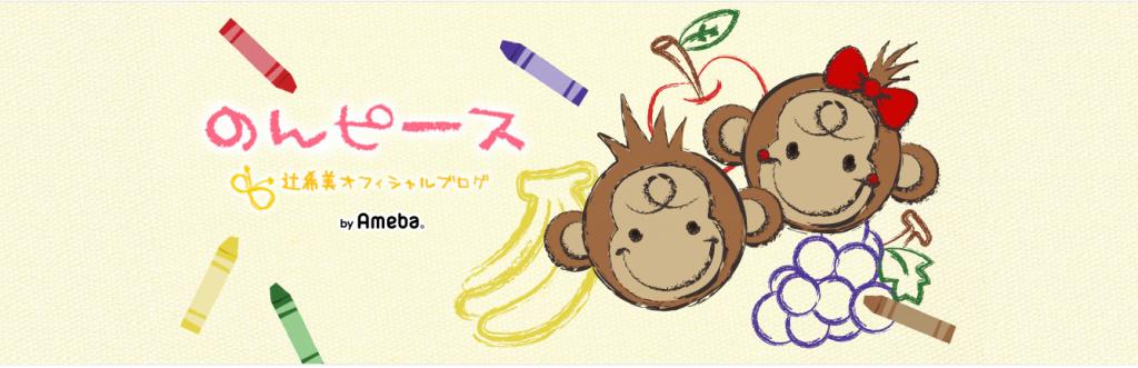 http://ameblo.jp/tsuji-nozomi/