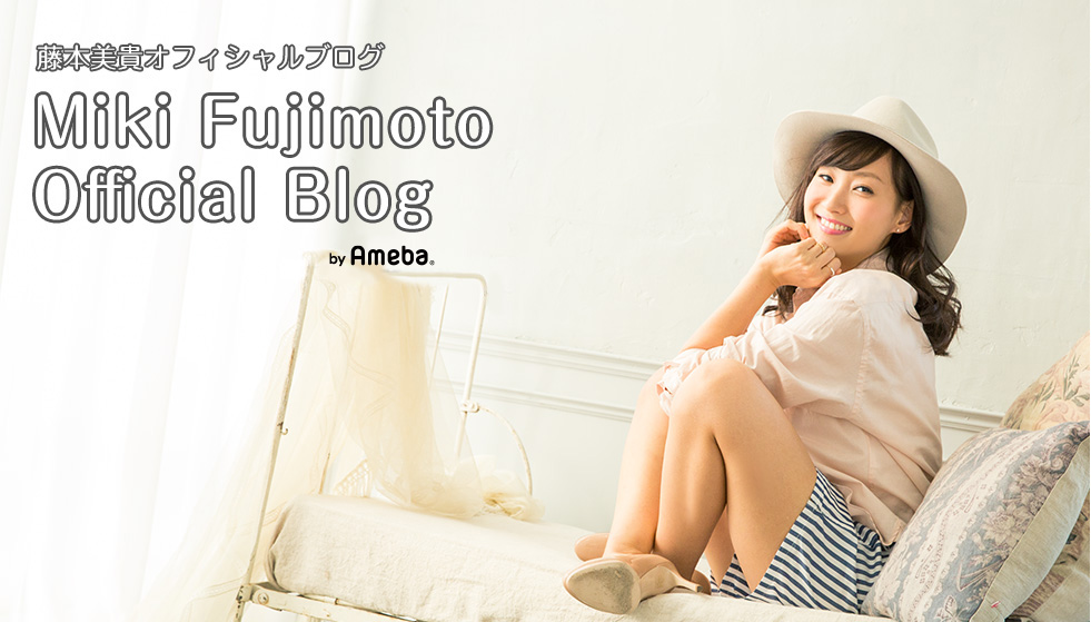 http://ameblo.jp/miki-fujimoto/
