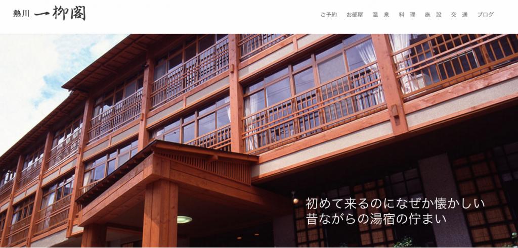 http://www.ichiryukaku.co.jp/