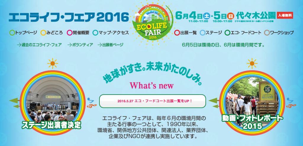 http://ecolifefair.env.go.jp/index.html