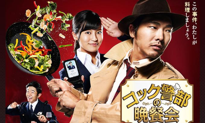 2016年10月份在TBS的「TBS周三深夜連續劇」中播放的『廚師警部的晚餐會』
