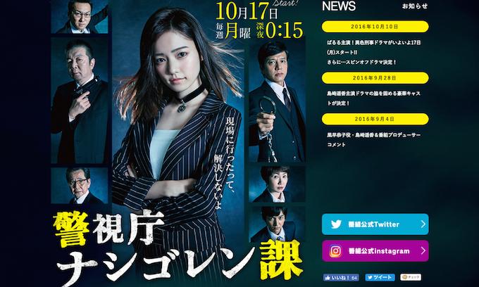 http://www.tv-asahi.co.jp/nashigorenka/