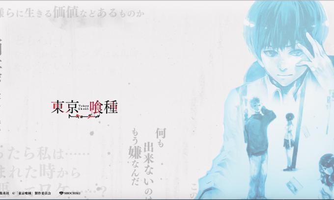 http://tokyoghoul.jp/