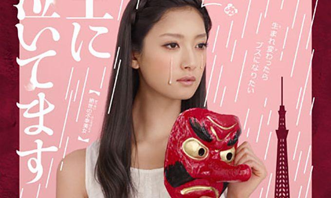 http://www.fujitv.co.jp/omoninaitemasu/index.html