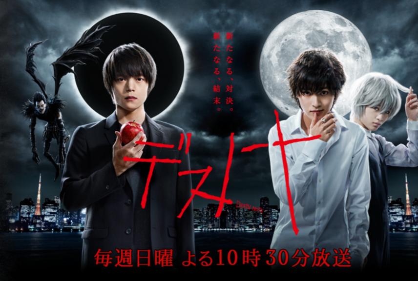 http://www.ntv.co.jp/drama-deathnote/