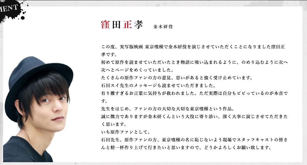 映画『東京喰種』公式サイトより(http://tokyoghoul.jp/)