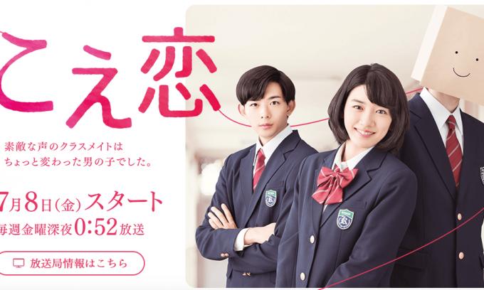 http://www.tv-tokyo.co.jp/koekoi/