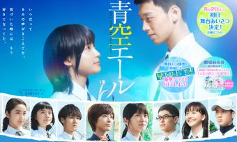 土屋太鳳主演の青春映画『青空エール』が甘酸っぱい!あらすじや原作、共演者をチェック!