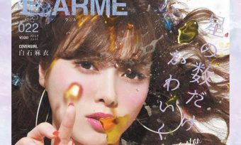 乃木坂46のNo.1美女・白石麻衣のファッション、私服をチェック!雑誌『ray』『LARME』で活躍する彼女のセンスは?