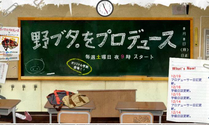 【野ブタ。をプロデュース】山Pこと山下智久の出演テレビドラマは?【ブザー・ビート】