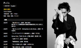 子役時代に鮮烈デビューした柳楽優弥の私服ファッションを大公開!一般人でも真似できるかも?