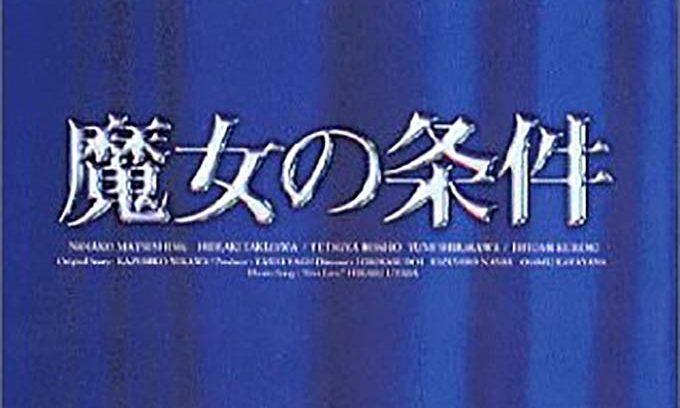 魔女の条件_滝沢秀明のおすすめドラマ