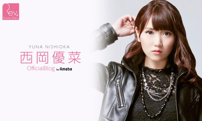 http://ameblo.jp/nishiokayuna-rev/