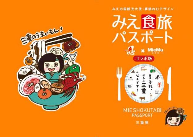 https://www.kankomie.or.jp/miesyokutabi/