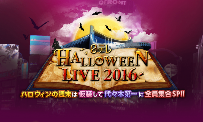 http://www.ntv.co.jp/halloweenlive/