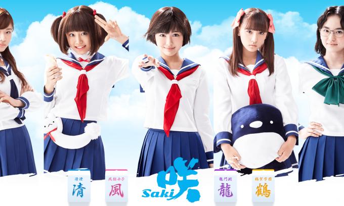 http://www.saki-project.jp/