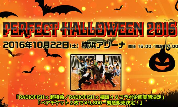 オリラジ×欅坂46×超特急 ライブイベント『Perfect Halloween 2016』で超豪華コラボが実現!