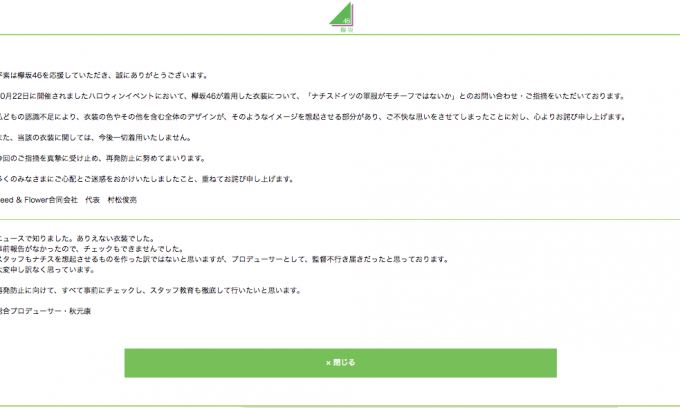 http://www.keyakizaka46.com/