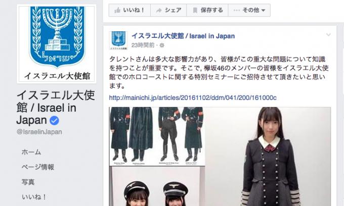 https://www.facebook.com/IsraelinJapan/