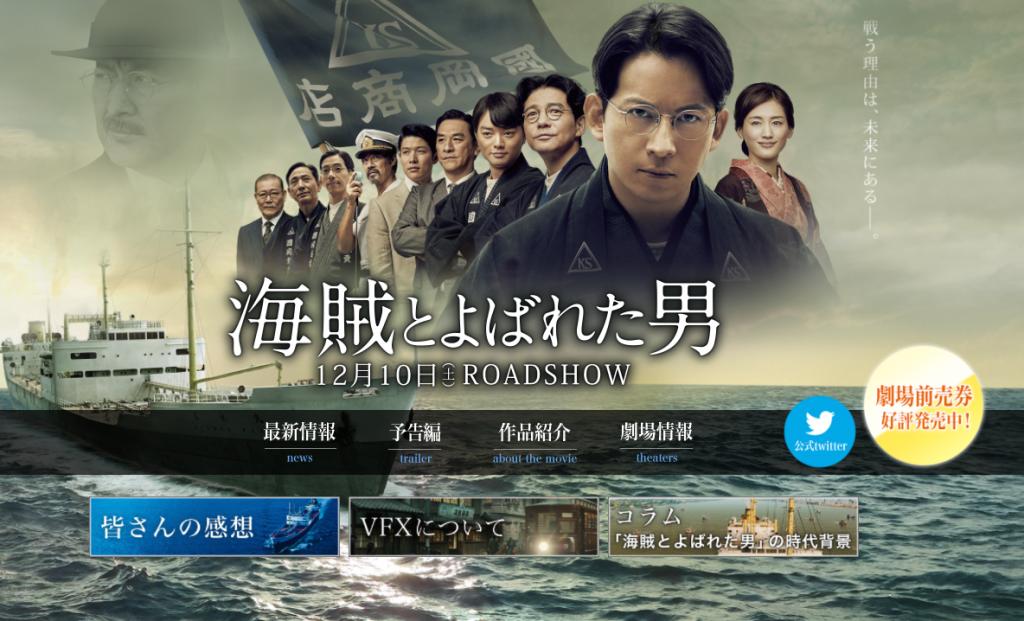 http://kaizoku-movie.jp/index.html