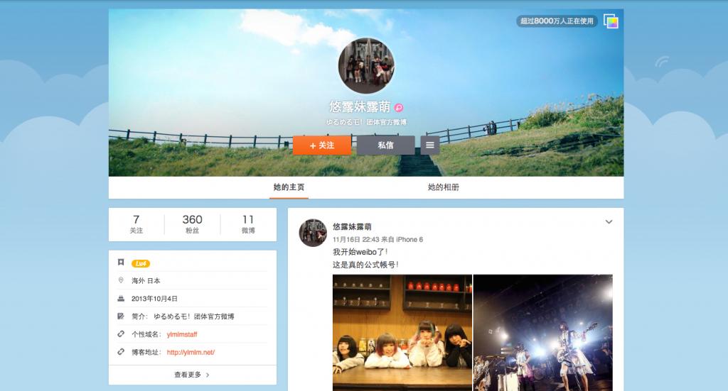http://www.weibo.com/ylmlmstaff