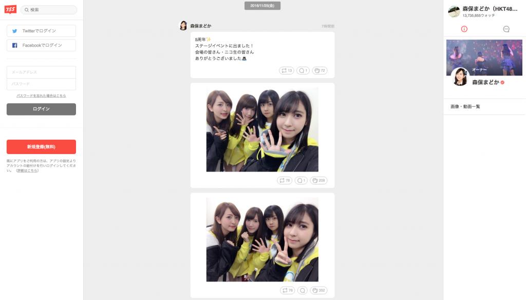 森保madoka的755帐户中的照片,里面有很多关于现场演奏的信息。