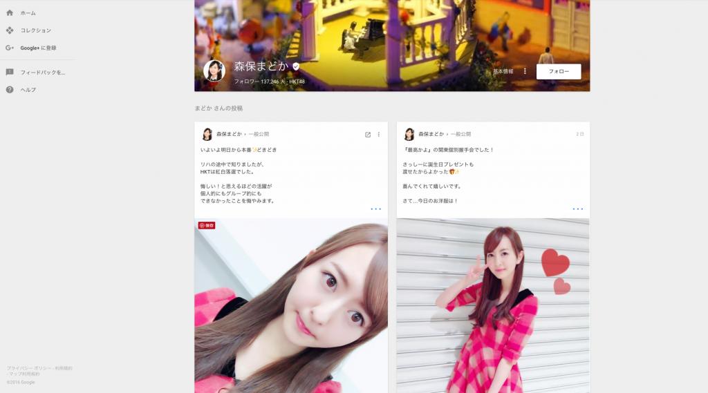 森保madoka的Google+帐户。里面全是自拍照还有服装搭配的照片。