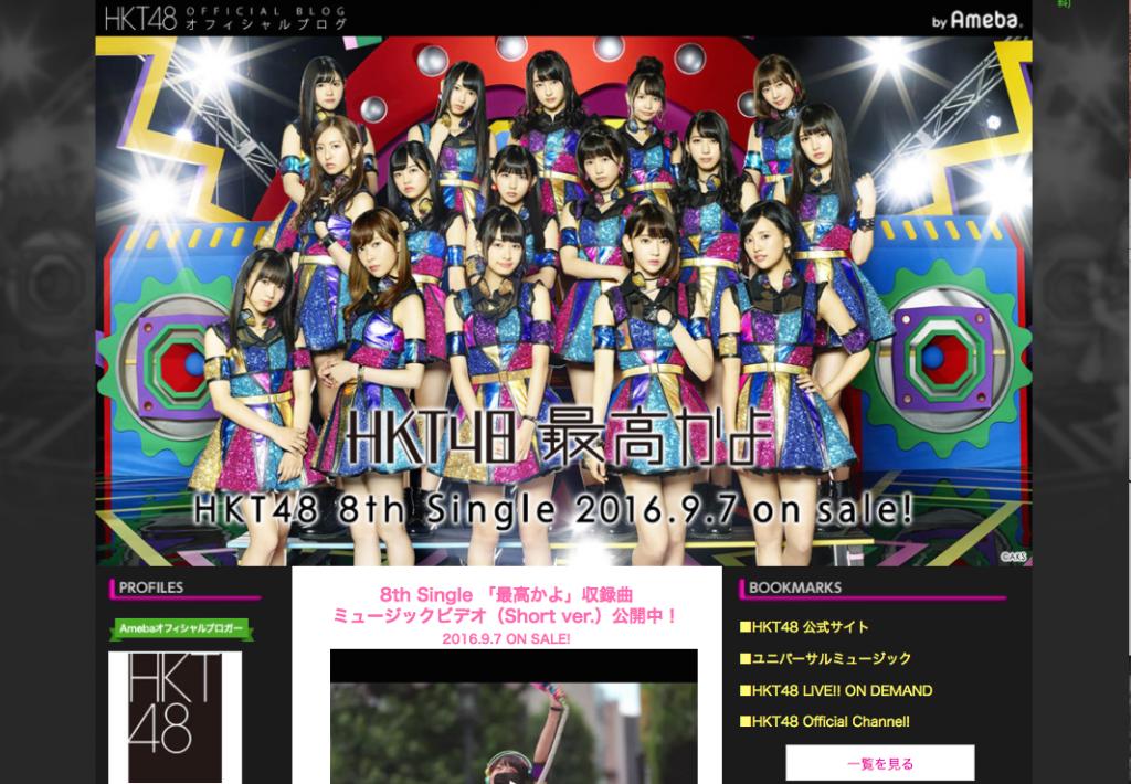更新后的HKT48公开博客,想要确认组合里的演艺活动情况建议使用这个。