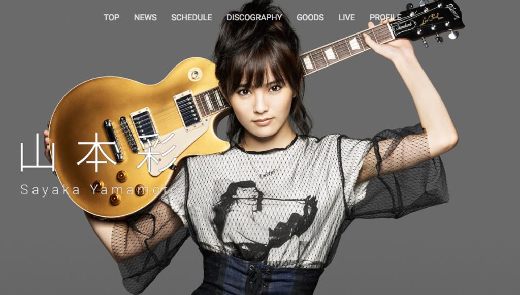 自創歌手山本彩的正式網頁,從這張照片來看,也毫不遜色於其他的搖滾藝人。
