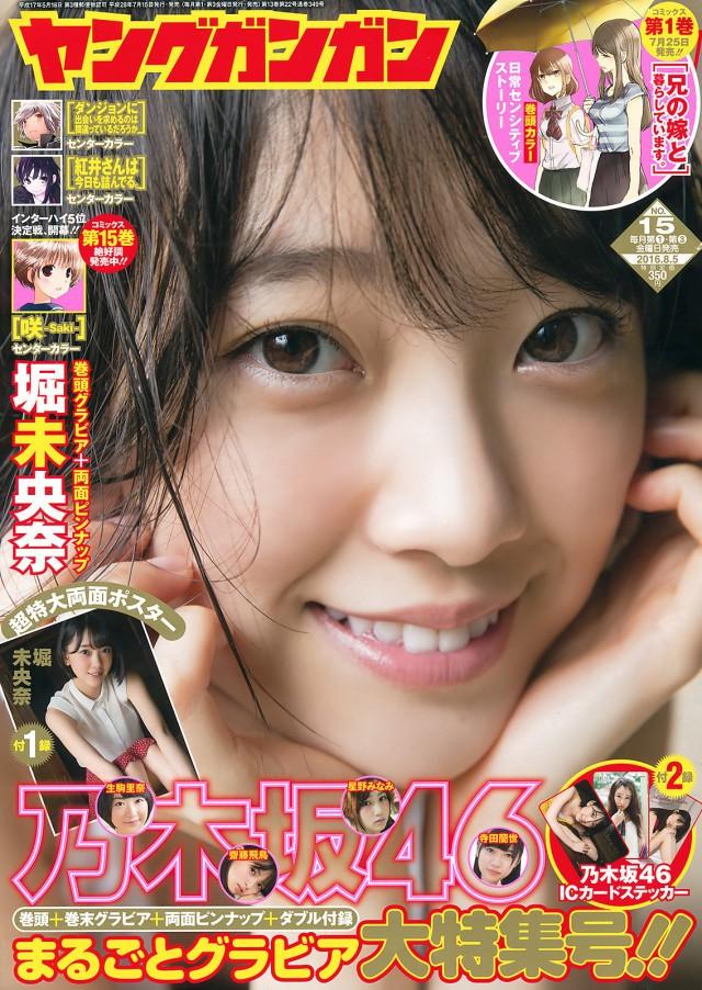 在2016年7月发售的漫画杂志《YOUNG GANGAN》中,堀未央奈担任封面和卷首照片的模特。