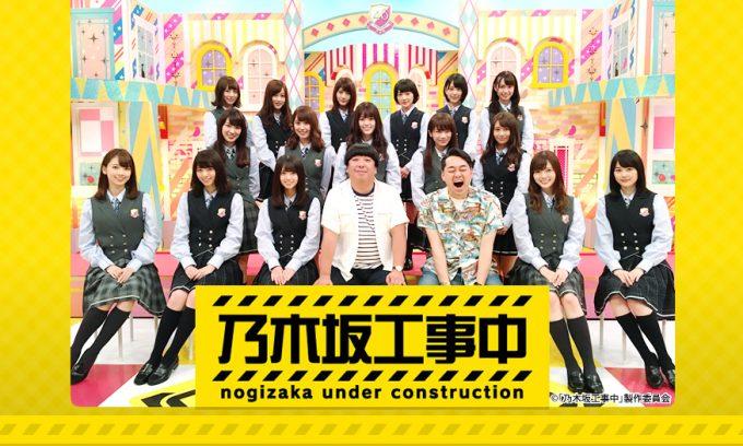 毎週日曜深夜0時〜テレビ東京系で放送中の、乃木坂46の冠バラエティ番組「乃木坂工事中」。MCはバナナマンの2人が務める。