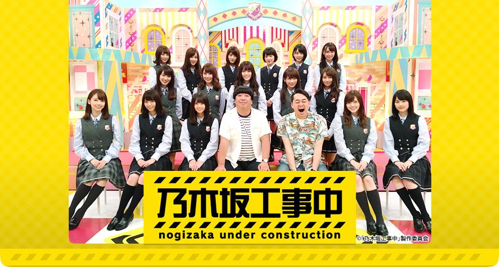 每周星期天晚上深夜12点在东京电视台播放的乃木坂46冠名的综艺节目「乃木坂工事中」,搞笑艺人香蕉人组合则担任此节目的主持人。