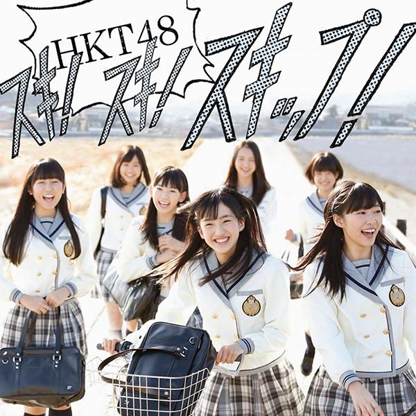 HKT48 1stシングル「スキ!スキ!スキップ!」
