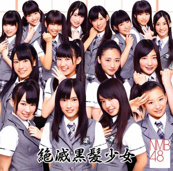 NMB48のデビューシングル「絶滅黒髪少女」