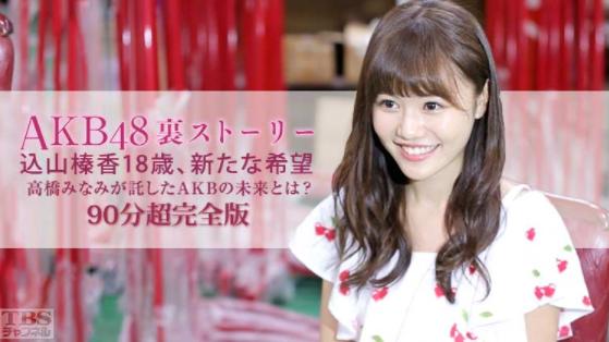 2016年4月6日播出的《AKB48背后的故事,込山榛香18岁了,被高桥南寄予新希望的AKB的未来是?》。除TBS on-demand之外,在Youtube官方频道中也正在进行收费播放。