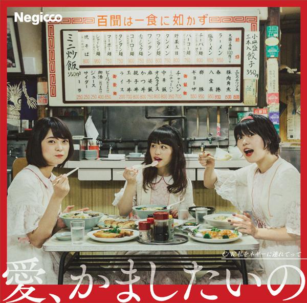 新瀉當地女偶像團體.Negicco的新單曲「愛,想使其喧囂」