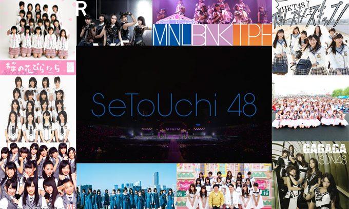 STU48発足発表記念にAKB48グループと坂道シリーズの歴史を振り返る