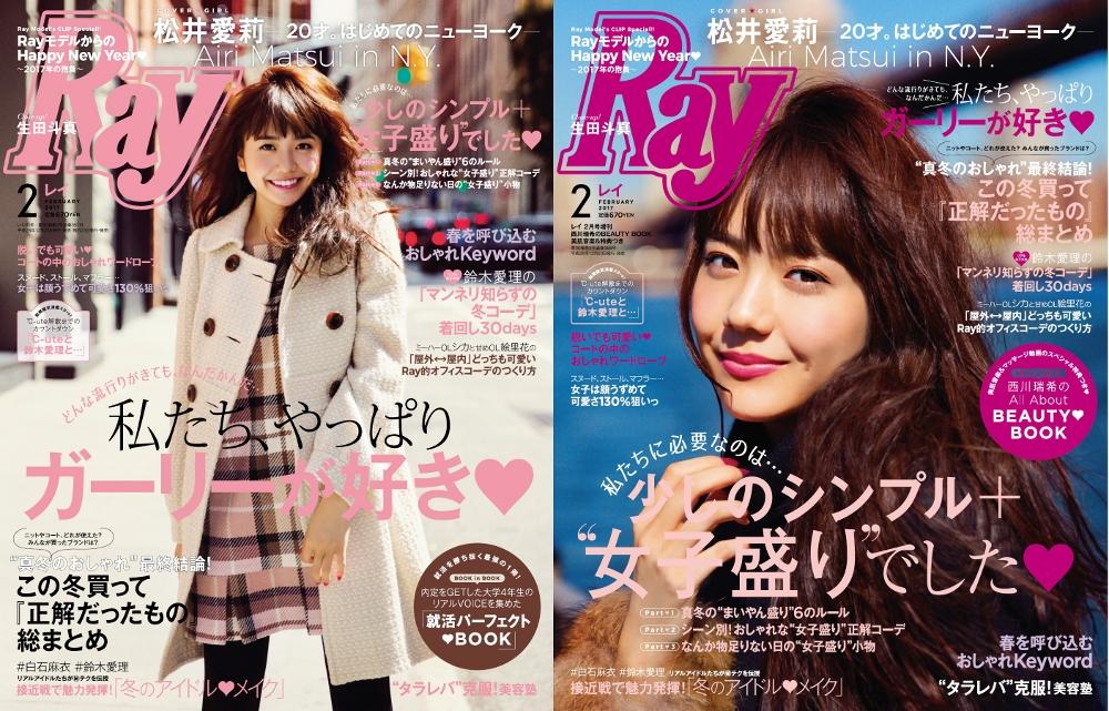 在《Ray》2月號和2月號增刊中擔任封面女郎的松井愛莉出自《Ray》2月號/主婦之友雜誌社