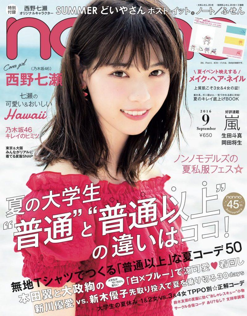 担任时尚杂志「non-no」9月号的封面女郎的西野七瀬