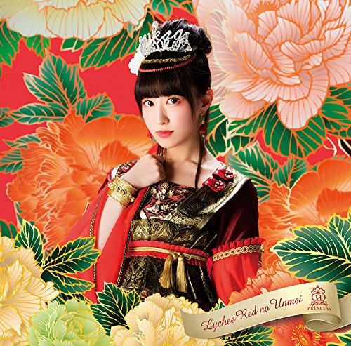 荔枝红的運命/放課後princess(小島mayumi<まゆみ>ver.)