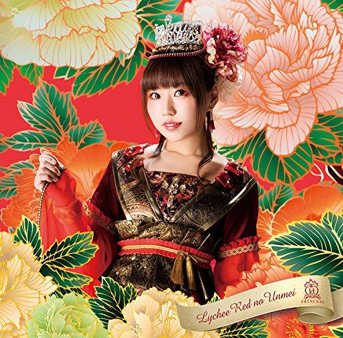 荔枝红的運命/放課後princess(城崎久茉莉ver.)
