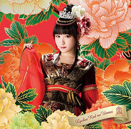 荔枝红的運命/放課後princess(小田桐奈奈ver.)