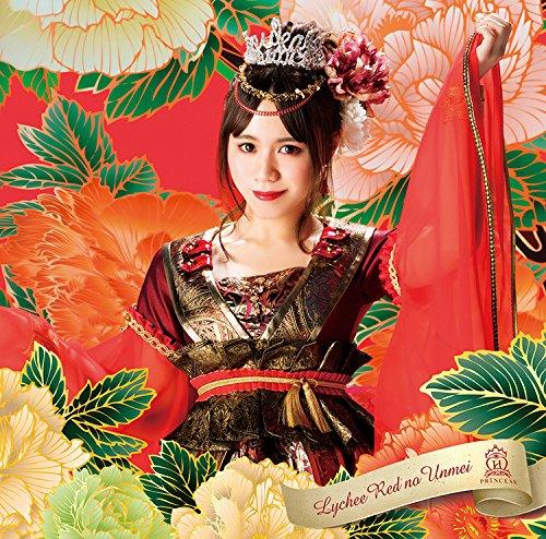 荔枝红的運命/放課後princess(山口milan<みらん>ver.)
