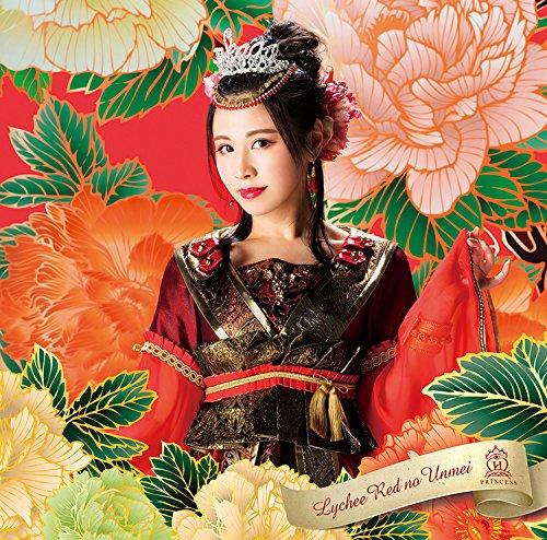 荔枝红的運命/放課後princess(舞花ver.)