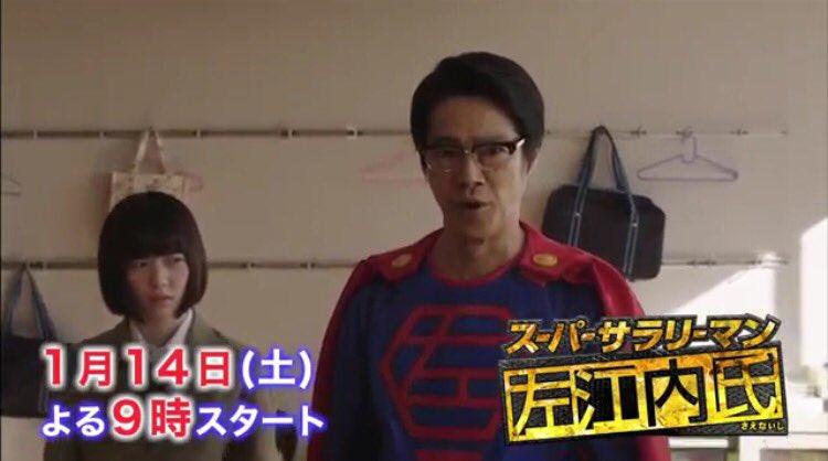 1月14日放送開始の日本テレビ系ドラマ『スーパーサラリーマン 左江内氏』に出演予定の島崎遥香と堤真一。