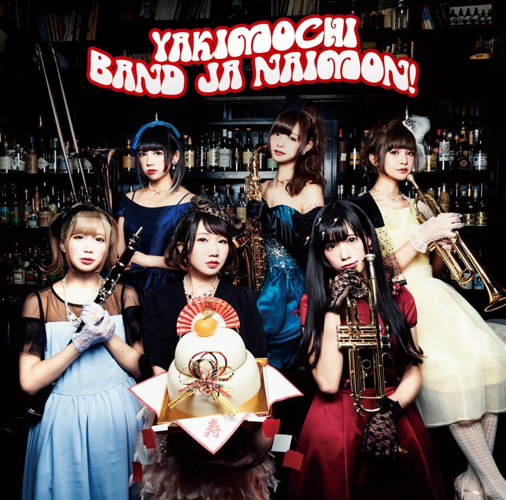 BAND JA NAIMON!第3張單曲《YAKIMOCHI》