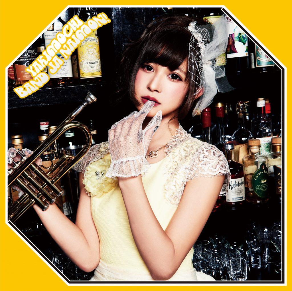 BAND JA NAIMON!3rd單曲「YAKIMOCHI」」紅包版A/背面
