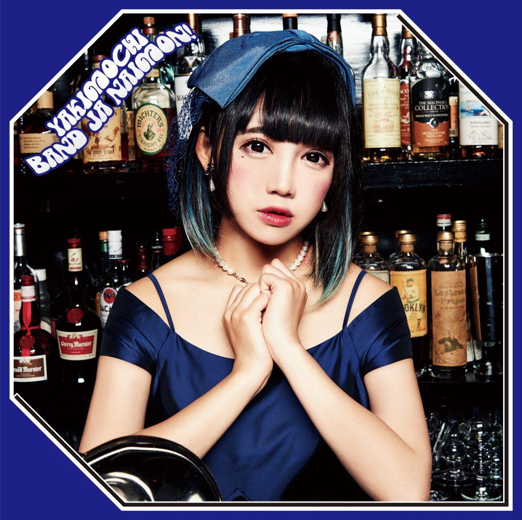 BAND JA NAIMON!3rd單曲「YAKIMOCHI」」紅包版B/背面