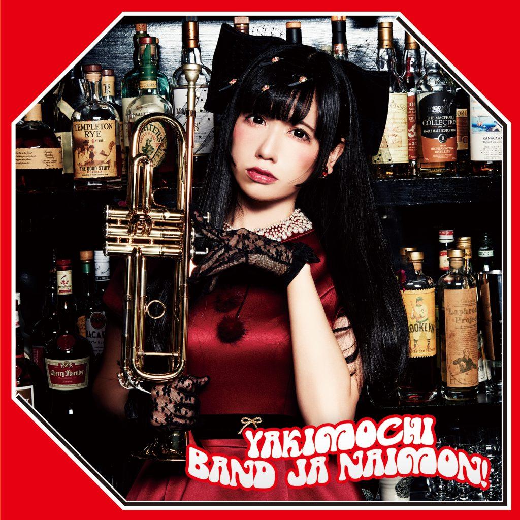 BAND JA NAIMON!3rd單曲「YAKIMOCHI」」紅包版A/表面