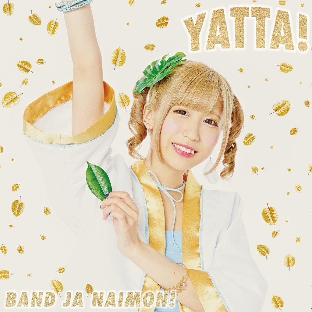 BAND JA NAIMON!4th單曲「YATTA!」紅包版A/表面